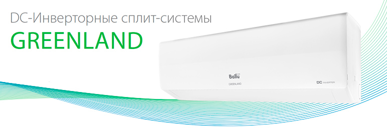 Ballu Greenland DC Inverter BSGRI HN1 - купить в Омске
