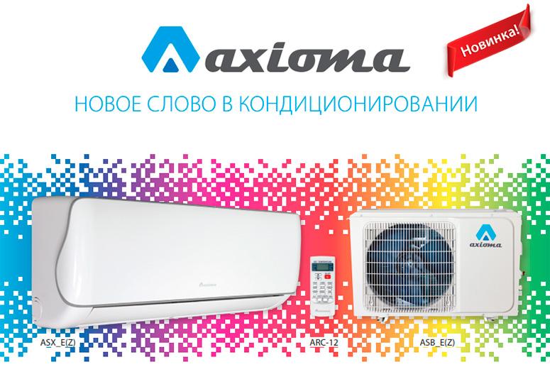 Кондиционер Axioma ASX-E1 в Омске