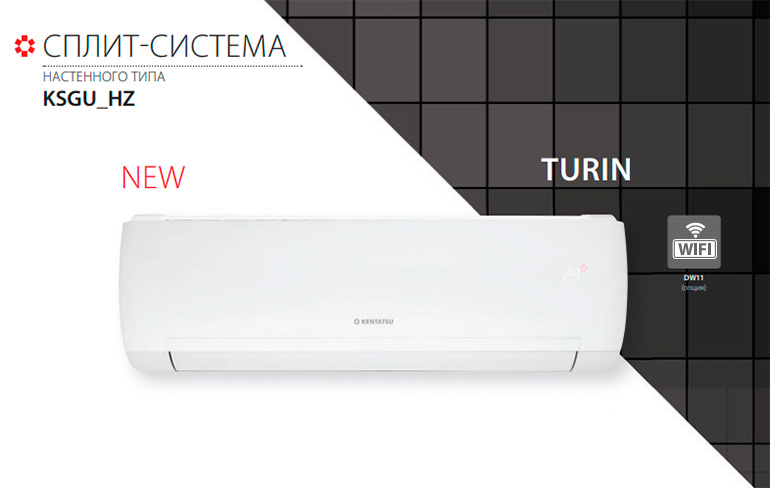 Сплит-система Kentatsu Turin Inverter